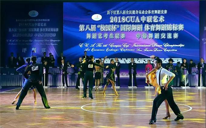 """2018cua中联艺术第八届""""校园杯""""国际舞蹈体育舞蹈锦标赛舞蹈艺考生"""